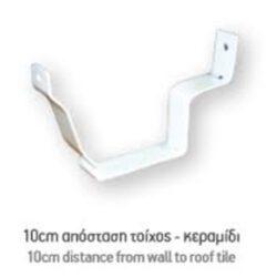 Στήριγμα λουκιού για κεραμίδι-τοίχου 10cm CT-200b CASA PRACTIKA