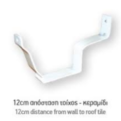 Στήριγμα λουκιού για κεραμίδι-τοίχου 12cm CT-200c CASA PRACTIKA
