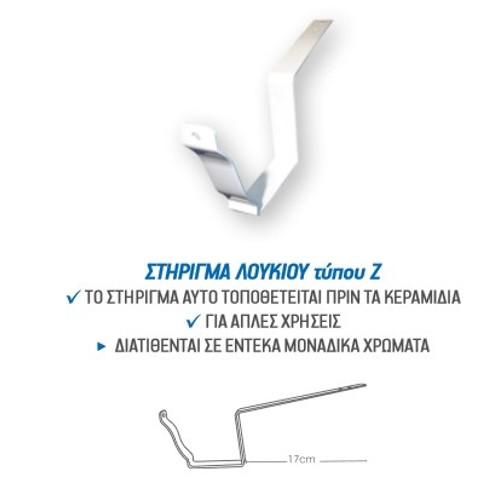 Στήριγμα λουκιού τύπου Ζ CT-180 CASA PRACTIKA